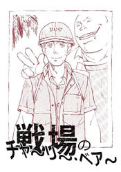 charly_hyoushi_250.jpg